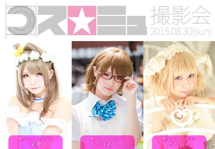 2015年8月30日(日)コスプレモデル撮影会