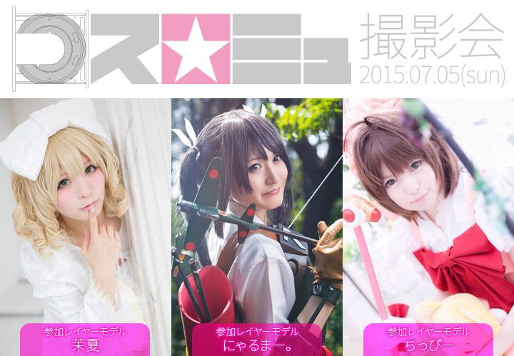 2015年7月5日(日)コスプレモデル撮影会