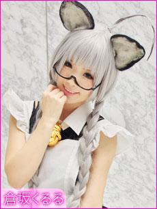 model_kururu230x306px.jpg