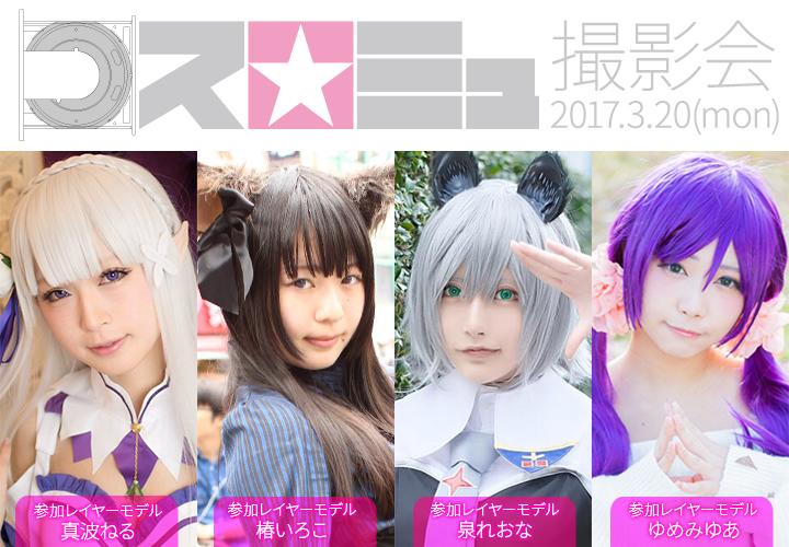 2017年3月20日(祝)コスプレモデル撮影会