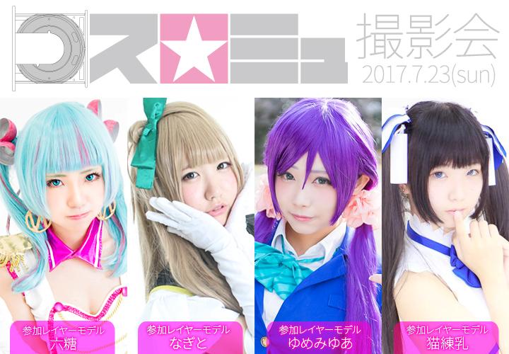 2017年7月23日(日)コスプレモデル撮影会