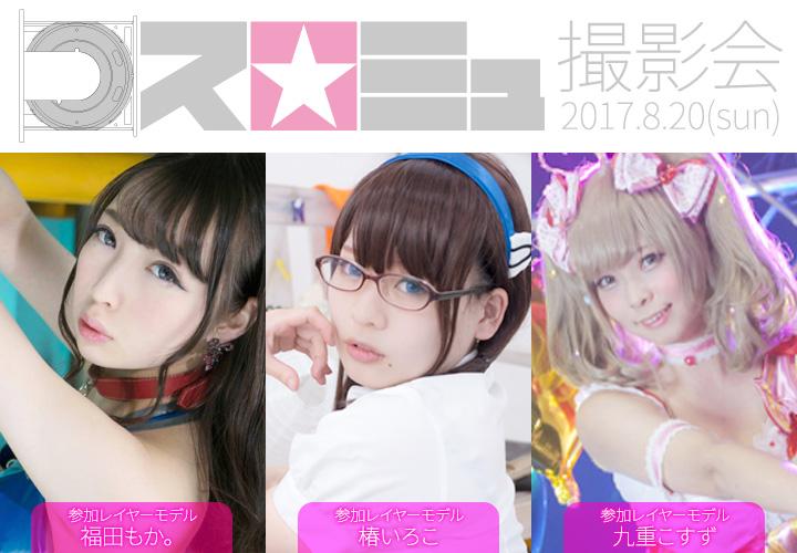 2017年8月20日(日)コスプレモデル撮影会