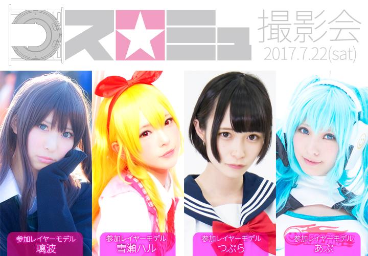 2017年7月22日(土)コスプレモデル撮影会