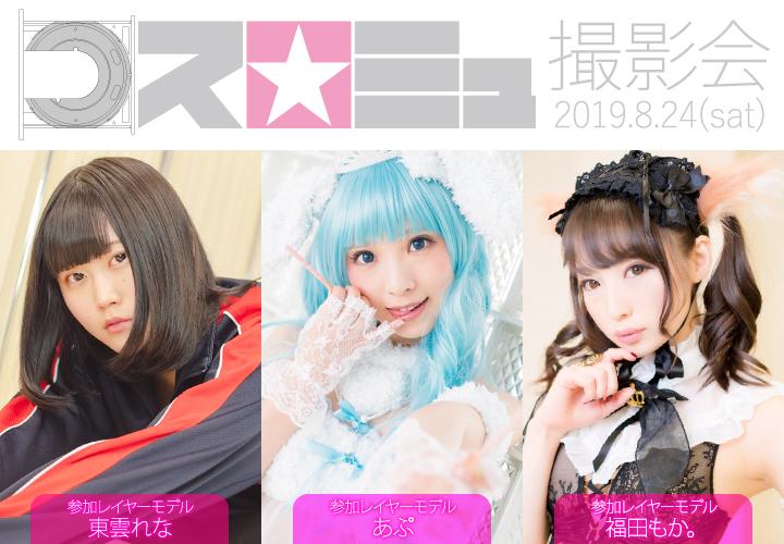 2019年3月10日(日)コスプレモデル撮影会