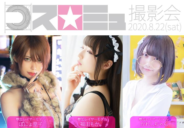 2020年8月22日(土)コスプレモデル撮影会