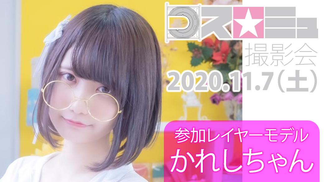 2020年11月7日(土)コスプレモデル撮影会